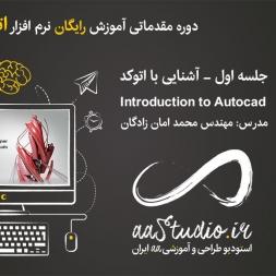 آموزش اتوکد به زبان فارسی – جلسه اول – مهندس محمد امان زادگان