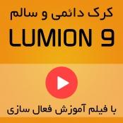 کرک نهایی و سالم لومیون 9 – کرک 9.5 – Lumion PRO 9.3