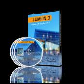 خرید پستی نرم افزار لومیون 9 + کرک نهایی و سالم 2.Lumion PRO 9.0