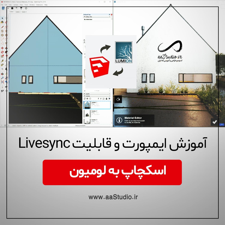 آموزش ایمپورت و قابلیت Livesync و انتقال فایل اسکچاپ به