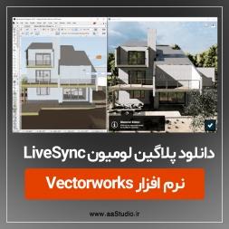 دانلود لومیون LiveSync برای Vectorworks