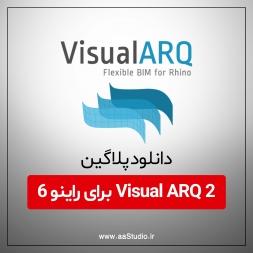 دانلود پلاگین Visual ARQ 2 برای راینو 6