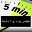 طراحی وب سایت در 5 دقیقه