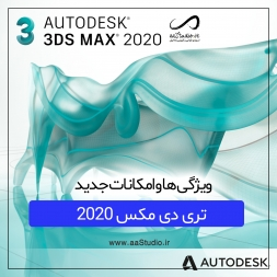 ویژگی ها و امکانات جدید تری دی مکس 2020 | 3DsMax 2020