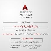 آموزش فارسی اتوکد 2020 به صورت صفر تا صد و پروژه محور