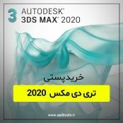 خرید پستی نرم افزار تری دی مکس ۲۰۲۰ | 3Ds Max 2020 + VRay Next