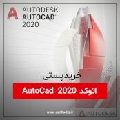 خرید پستی نرم افزار اتوکد ۲۰۲۰ | Autocad 2020 + کرک