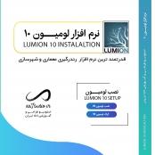 خرید پستی نرم افزار لومیون ۱۰ + کرک | 10 Lumion PRO