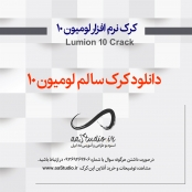کرک لومیون 10 پرو – Lumion 10 PRO Crack