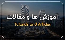 آموزش های معماری و سه بعدی